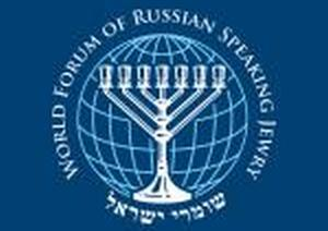 World Forum of Russian-speaking Jewry